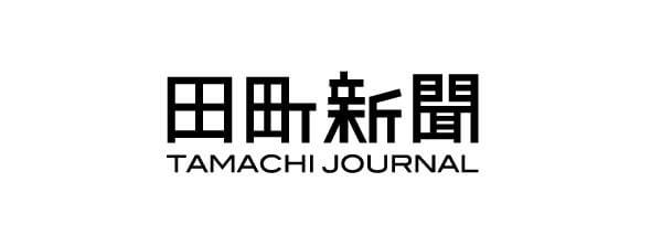 田町新聞横