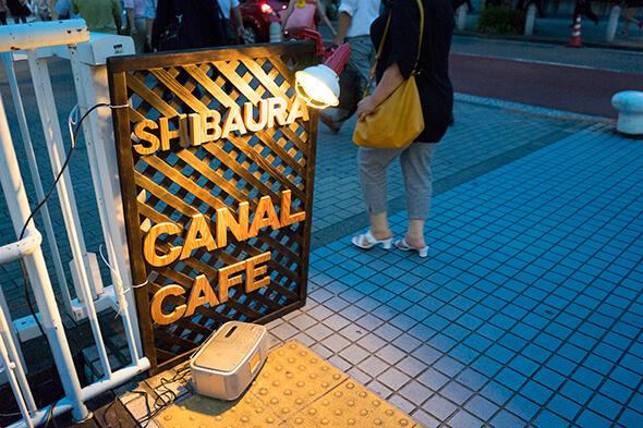 芝浦CANAL CAFE入り口
