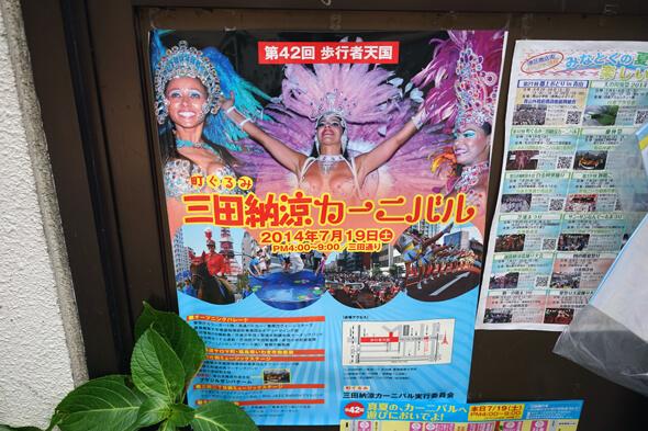 「町ぐるみ三田納涼カーニバル」ポスター