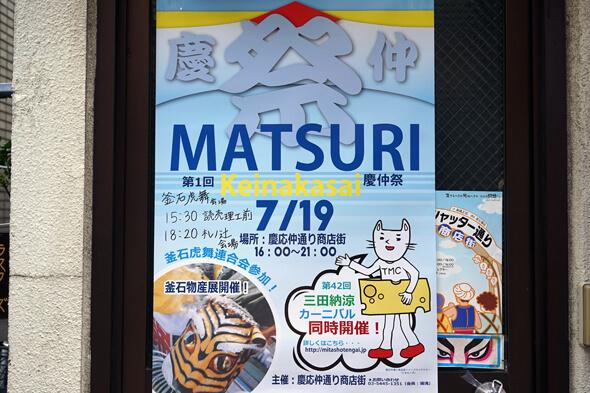 「慶仲祭」ポスター