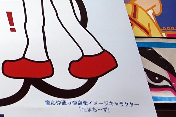 慶応仲通り商店街イメージキャラクター「たまち~ず」