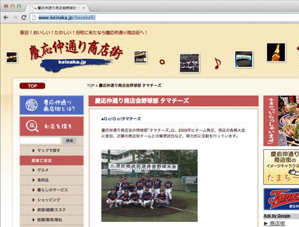 慶応仲通り商店街Webサイト
