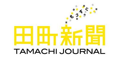 田町新聞は7月3日(木)に創刊します!