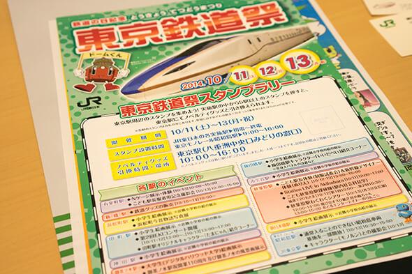 東京鉄道祭は魅力的なイベントが満載