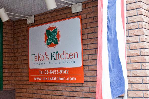Taka's Kitchenの入り口にある看板