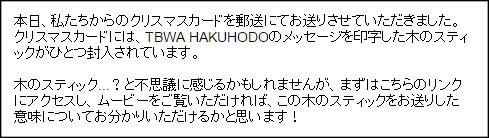 TBWA HAKUHODOさんからのメッセージ