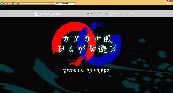 カタカナ風ひらがな遊びのWebサイト