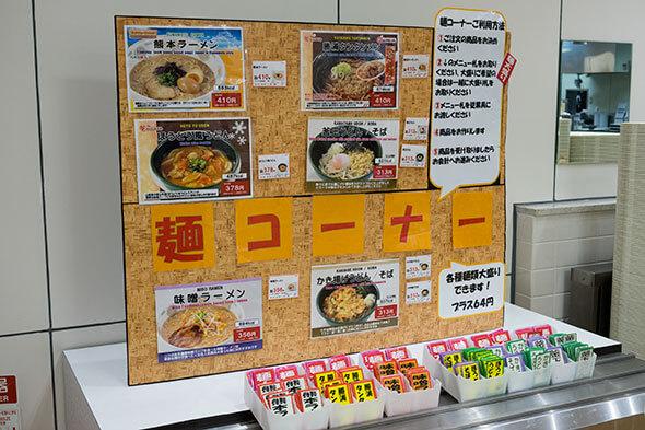麺コーナーのメニューも豊富