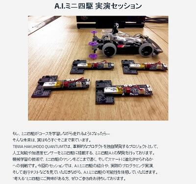 """テーマはずばり""""A.I.ミニ四駆""""。"""