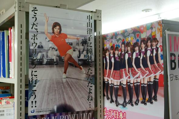 伝説のプロボウラー中山律子さんのポスター(おとなりはP★League)