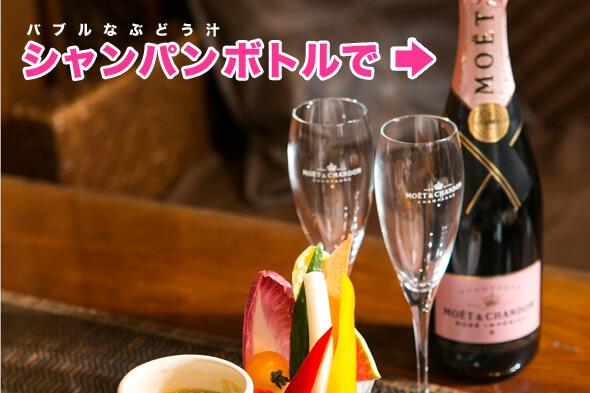 シャンパン(バブルなぶどう汁)