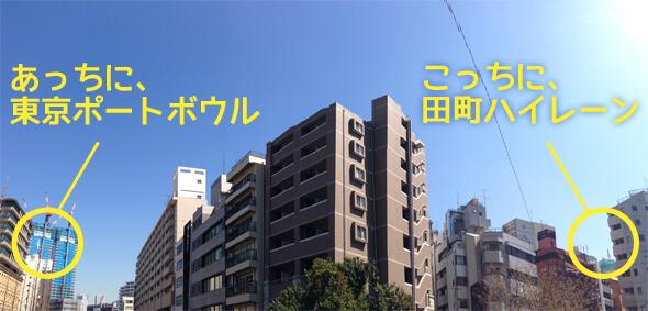 右に田町ハイレーン、左に東京ポートボウルが見えちゃうポイント