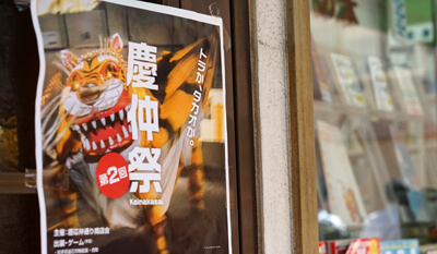 夏だ、祭りだ!今年の慶仲祭は何かが違う!?