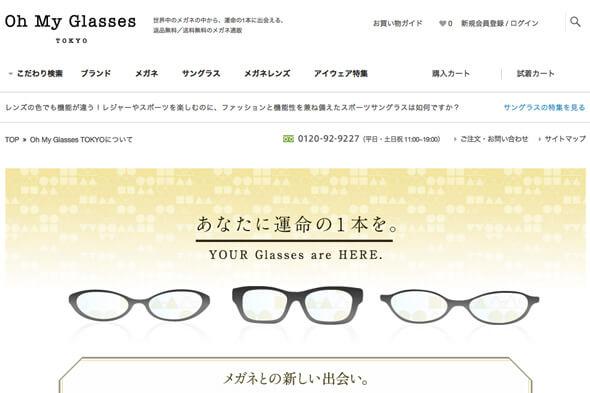 Oh My Glasses TOKYOのWebサイト