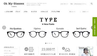 話題のメガネ通販サイト「Oh My Glasses TOKYO」の本社が田町にあった!