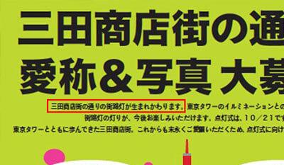 """【スクープ】三田通りで""""逆さ東京タワー""""が楽しめるようになる!?"""