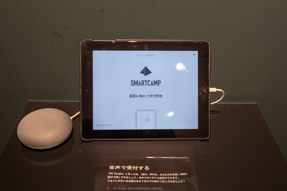 smartcamp08
