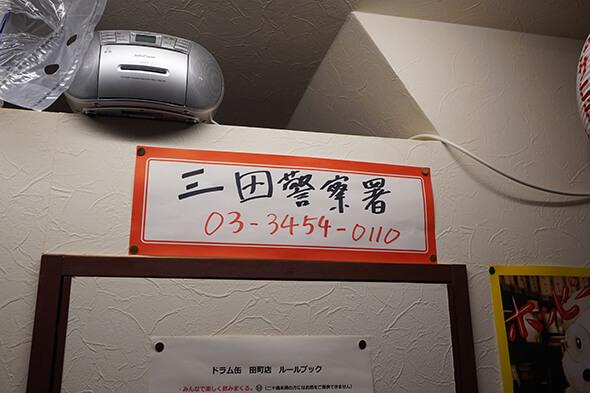 三田警察署 電話番号