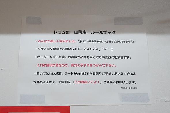 ドラム缶 田町店 ルールブック