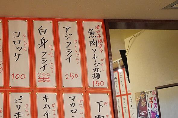 蒲田店限定? 魚肉ソーセージ丸揚げ