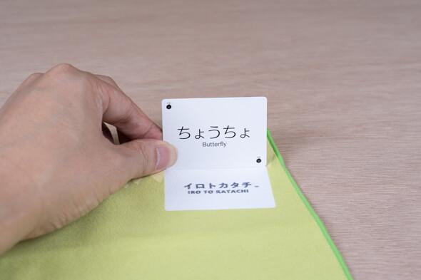 irotokatachi05