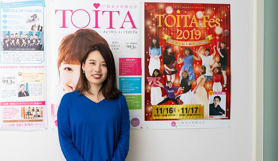 戸板女子短期大学 TOITA Fes 2019実行委員長がスゴすぎた件