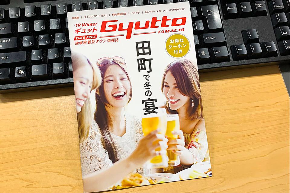 Gyutto02