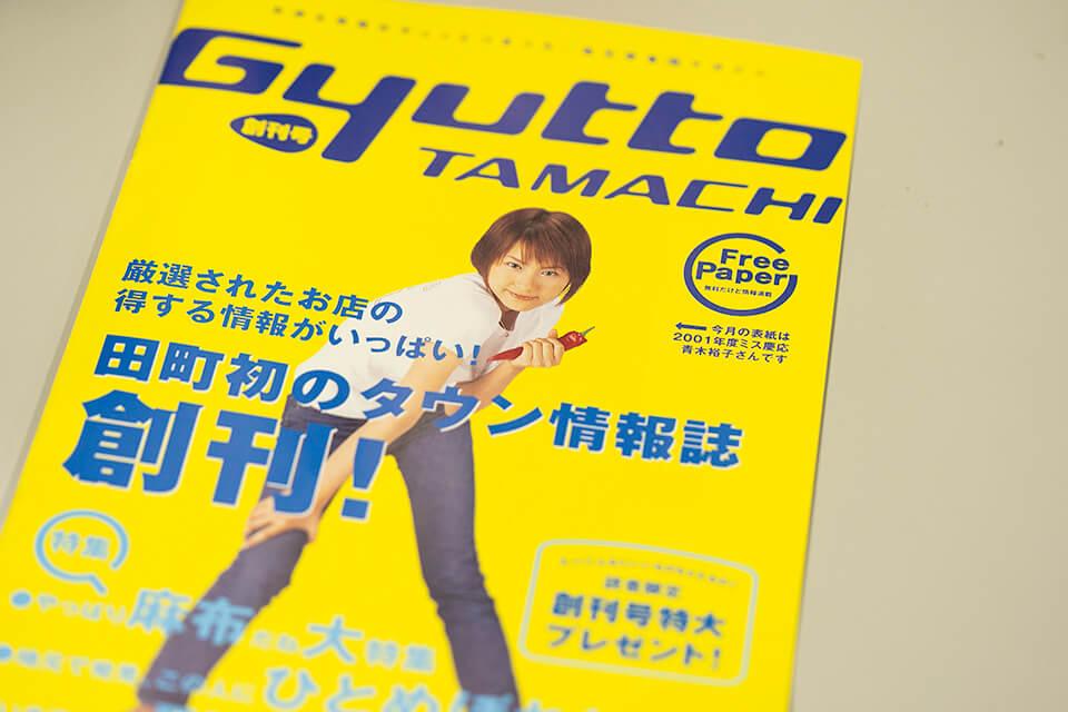 Gyutto12