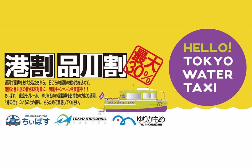 tokyowatertaxi_02
