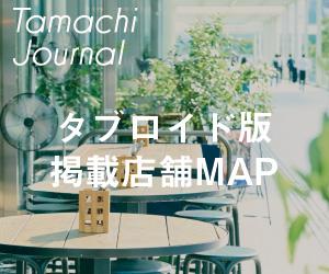 タブロイド版掲載店舗MAP