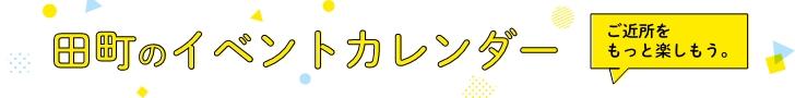 田町のイベントカレンダー